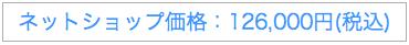ネットショップ価格 126000円 税込み
