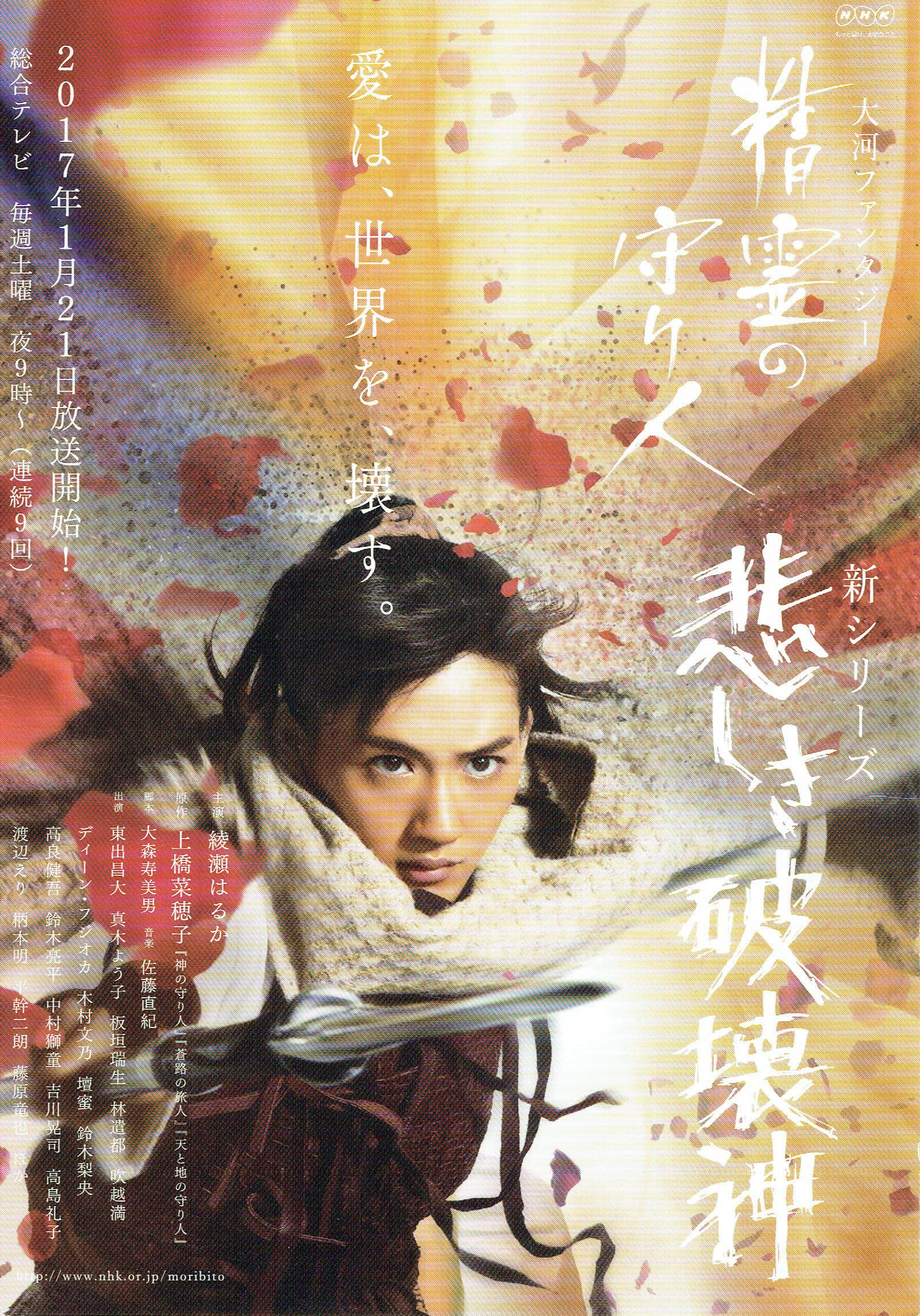2017 NHK  大河ファンタジー「精霊の守人」 主演:綾瀬はるか