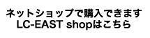 ネットショップで購入できます。エルシーイーストショップはこちら