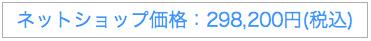 ネットショップ価格 298200円 税込み
