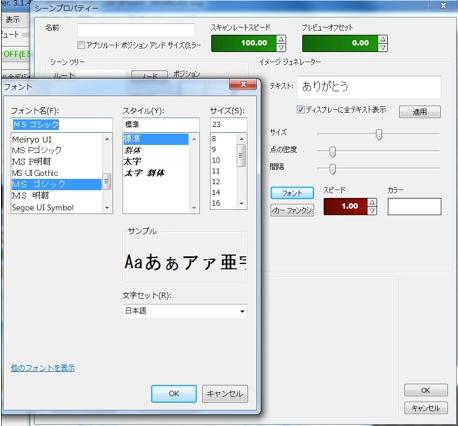 ILDA レーザーコントローラー Fiesta.net 日本語操作画面2